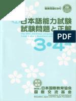 JLPT Shiken Mondai to Seikai 3-4 Kyuu 2001