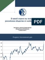Презентация доклада Льва Гудкова «В какой стране мы живем
