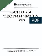 Vinogradov - Fundamentos de la Teoría de los Números