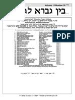 bglg-71-33-kedoshim