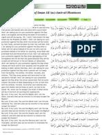 Munajat (PRAYING) of Imam Ali