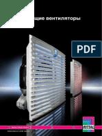 Фильтрующие вентиляторы.pdf