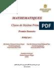 الرياضيات - فرنسى