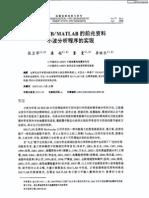 Visual Basic and Matlab