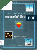 Self Study Physics in Tamil