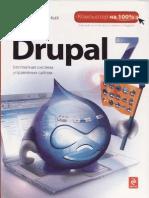 Алексей Черных - Drupal 7 (руководство для новичков) - 2011