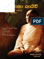 Mae Chee Kaew-Sinhala