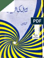 Berbal Kee Shokheeain-Surayaa Jabeen-Taraqee e Urdu Dehli