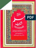 Sahih Muslim Volume 1