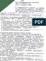 """Акт готовности МОУ """"СОШ п.Знаменский"""""""