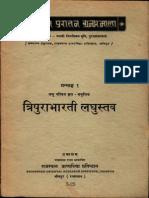 Tripura Bharati Laghu Stava - Laghu Pandit