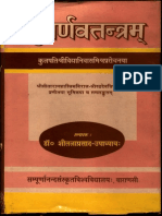 Ganpati Atharvashirsha In Epub Download