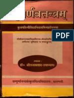 Tripurarnava Tantram - Sitala Prasad Upadhyaya
