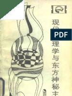 005现代物理学和东方神秘主义(根据F.卡普拉的《物理学之道》编译灌耕编译)