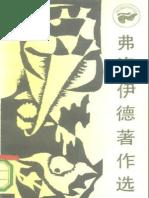 033弗洛伊德著作选(约翰•克里曼编 贺明明译)