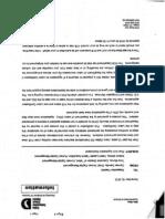DISDH1BLast Appeal Letter