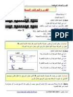 physique1AS-1.pdf