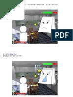 滑鼠控制遊戲_方案A_UI