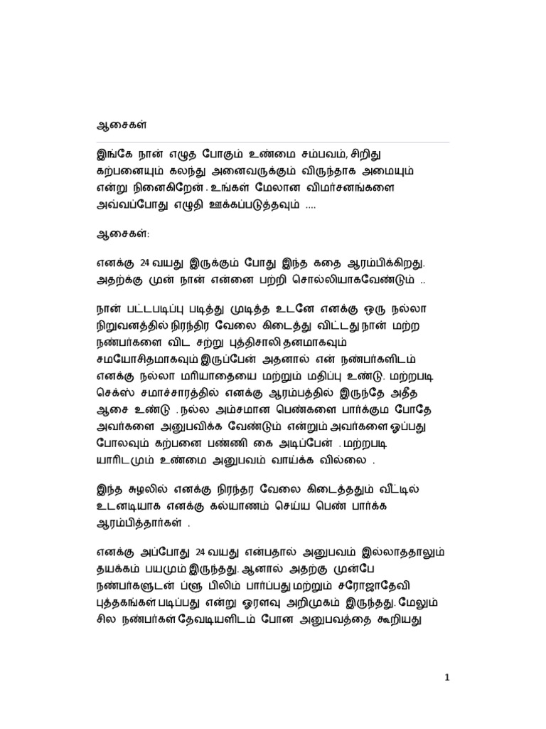 Aasaigal - Tamil Story  Mathematics  Nature-4839
