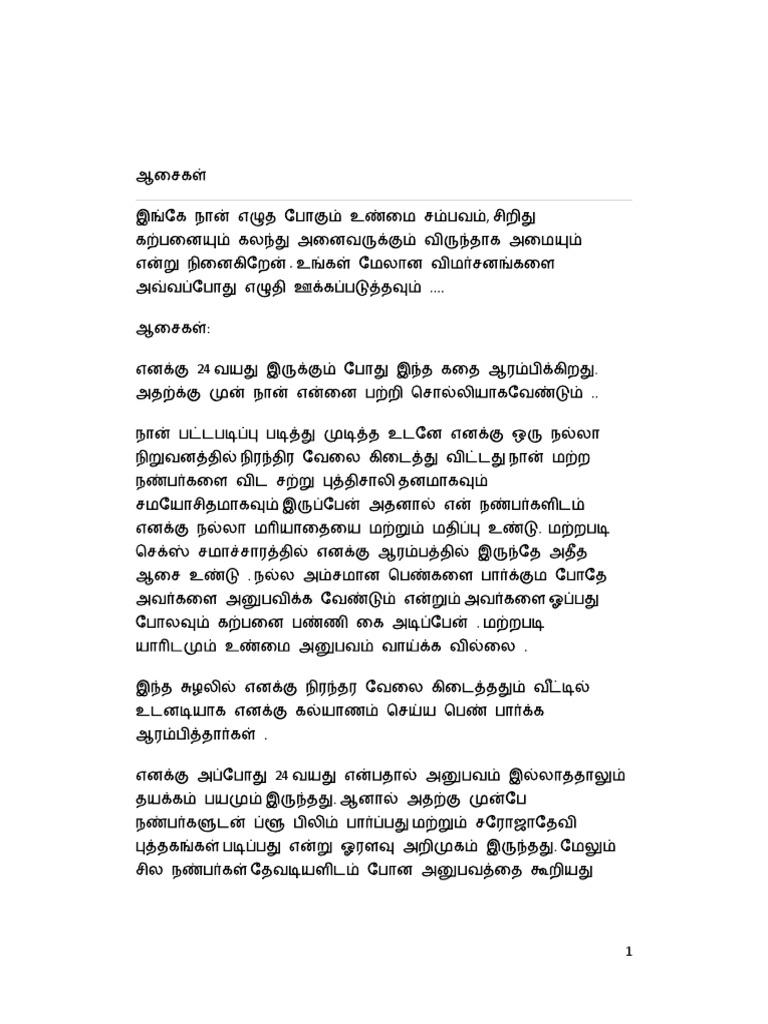 romantic novels in tamil