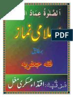 Shia Namaz