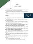 IEC61400-1(2005)风力发电机设计要求(中文版)
