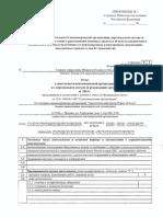 Отчет о деятельности за 2013 (Минюст)