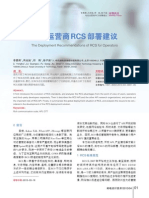 The Deployment Recommendations of RCS for Operators