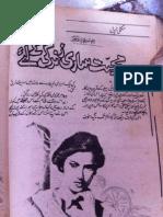 Mohabbat Sari Zindagi Ke Liye by M Sultana Fakhar Urdu Novels Center (Urdunovels12.Blogspot.com)