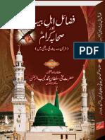 Fazail Ahl e Bait aur Sahaba Karam