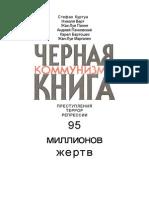 Black Book of Communism in Russian - Черная книга коммунизма
