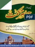 Jawahir E Hikmat by Maulana Qari Muhammad Tayyeb