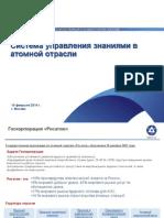 Система управления знаниями в атомной отрасли