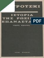 Ιστορία της ρωσικής επανάστασης (πρώτος τόμος)