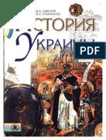 7th class Ukraine history