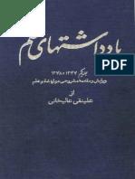 یادداشتهای اسدالله علم - جلد 1