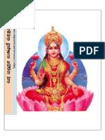 வர  மஹா  லக்ஷ்மீ  வ்ரதம்