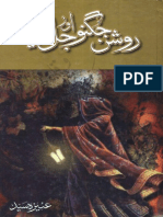 Roshan Jugnoo Aur Jal Pariyan by Aneeza Sayed Urdu Novels Center (Urdunovels12.Blogspot.com)