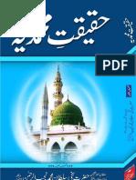 Haqeeqat-e-Mohammadia Sall Allahu Alayhi Wa'Alihi Wasallam