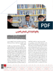 وقائع القراءة في العالم العربي