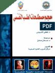 معجم مصطلحات الطب النفسي