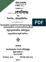 Aakhyatchandrika