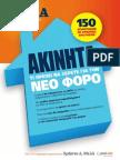 ΑΚΙΝΗΤΑ-2014-Φόροι