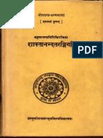 Shaktananda Tarangini - Brahmananda Giri