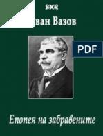 Ivan Vazov - Epic of the Forgotten [EN]
