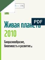 0379316 D7C07 Zhivaya Planeta 2010 Bioraznoobrazie Bioemkost i Razvitie