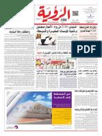 Alroya Newspaper 13-04-2014.pdf