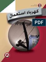 كتاب رائع فى شرح الكهرباء( توليد , نقل, توزيع , حماية ,دوائر).pdf