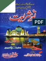 Noor e Shariyat by Allama Noor Muhammad Chishti Qadri
