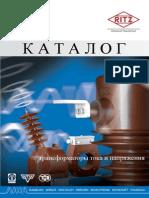 Измерительные трансформаторы RITZ